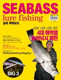 농어 루어낚시(Seabass Lure Fishing)