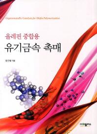 유기금속 촉매(올레핀 중합용)