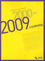 시대별 명곡대전집(2000-2009)