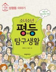 착한 사회를 위한 소녀소년 평등 탐구생활