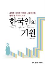 한국인의 기원