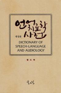 언어치료학사전