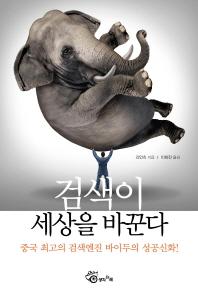 검색이 세상을 바꾼다 : 중국 최고의 검색엔진 바이두의 성공신화!