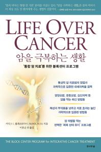 암을 극복하는 생활