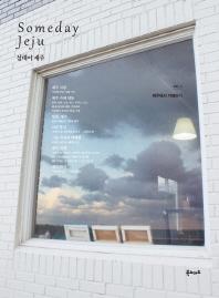 섬데이 제주(Someday Jeju). 1: 제주에서 카페하기
