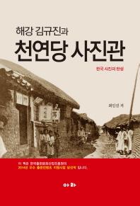 해강 김규진과 천연당 사진관