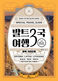 발트3국 여행 완벽 가이드북