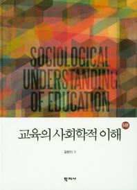 교육의 사회학적 이해