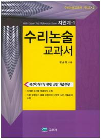 수리논술 교과서: 자연계. 1