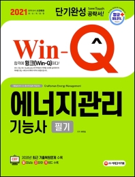 Win-Q 에너지관리기능사 필기 단기완성(2021)