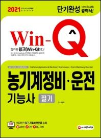 Win-Q 농기계정비 운전기능사 필기 단기완성(2021)