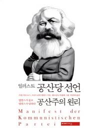 일러스트 공산당 선언 공산주의 원리