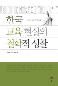 한국 교육 현실의 철학적 성찰