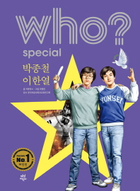 Who? special 박종철 이한열
