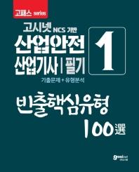 고시넷 NCS 기반 산업안전산업기사 필기. 1: 빈출핵심유형 100선(2020)