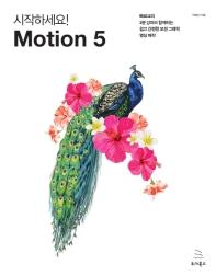 시작하세요! Motion 5