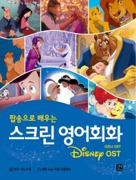 팝송으로 배우는 스크린 영어회화: 디즈니(Disney) OST