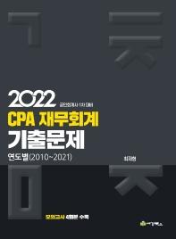 CPA 재무회계 기출문제(2022)