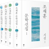 조재훈 문학선집 세트
