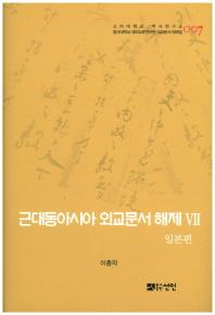 근대동아시아 외교문서 해제. 7: 일본편