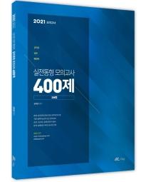 김덕관 강한 행정학 실전동형 모의고사 400제(2021)