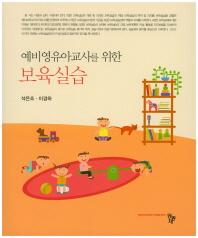 예비영유아교사를 위한 보육실습