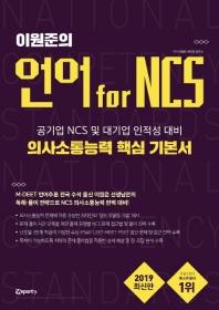 이원준의 언어 for NCS 의사소통능력 핵심 기본서