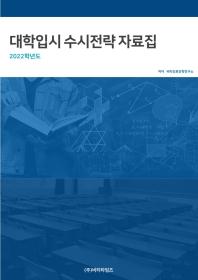 대학입시 수시전략 자료집(2022)