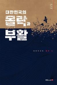 대한민국의 몰락과 부활