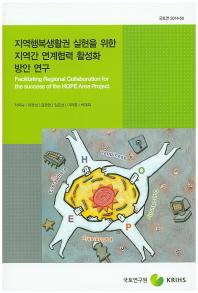 지역행복생활권 실현을 위한 지역간 연계협력 활성화 방안 연구
