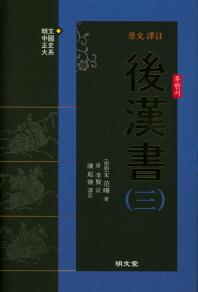 원문 역주 후한서. 3