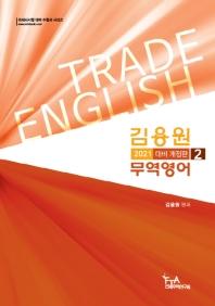 김용원 무역영어. 2(2021)