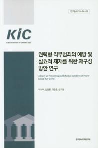 권력형 직무범죄의 예방 및 실효적 제재를 위한 재구성 방안 연구