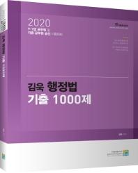 김욱 행정법 기출 1000제(2020)