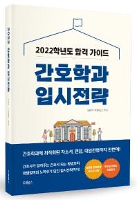 간호학과 입시전략(2022)