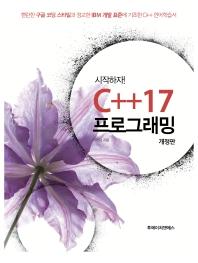 C++17 프로그래밍