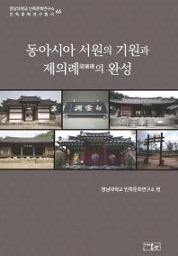 동아시아 서원의 기원과 제의례의 완성