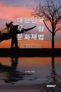 대한민국 무형문화재법(무형문화재 보전 및 진흥에 관한 법률)  : 교양 법령집 시리즈