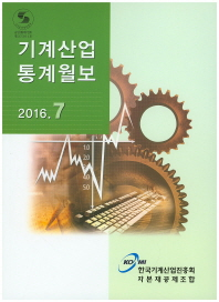 기계산업 통계월보(2016. 7)