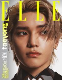 엘르(ELLE)(2020년10월호)(E형)