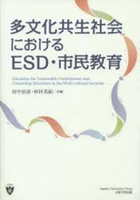 多文化共生社會におけるESD.市民敎育