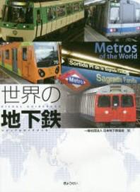 世界の地下鐵 ビジュアルガイドブック