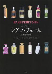 レアパフュ-ム 21世紀の香水 フォトグラフィ-