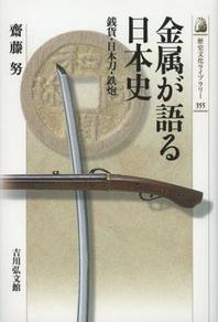金屬が語る日本史 錢貨.日本刀.鐵?