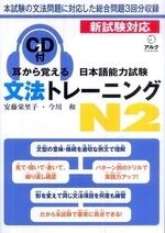 耳から覺える日本語能力試驗文法トレ-ニングN2