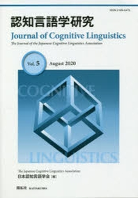 認知言語學硏究 VOL.5(2020AUGUST)
