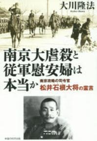 南京大虐殺と從軍慰安婦は本當か 南京攻略の司令官松井石根大將の靈言