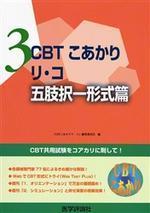 CBTこあかり 3