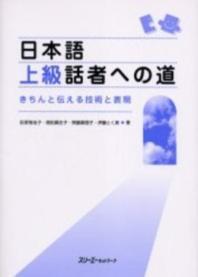 日本語上級話者への道 きちんと傳える技術と表現