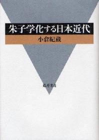 朱子學化する日本近代